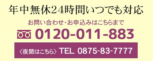 24時間対応 0120-011-883