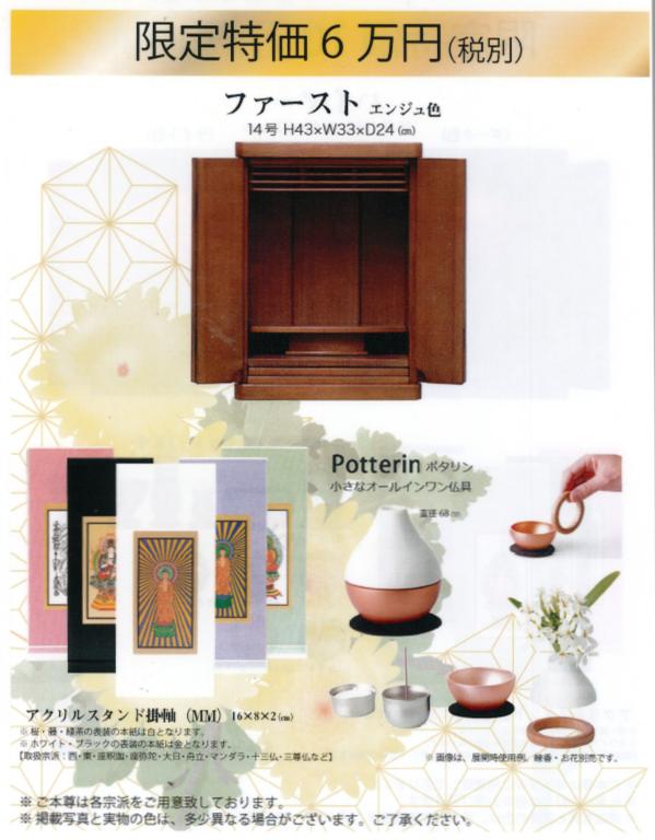 限定価格6万円(税別)