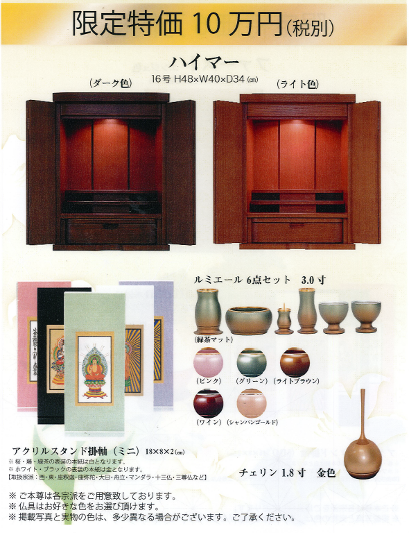 限定価格10万円(税別)