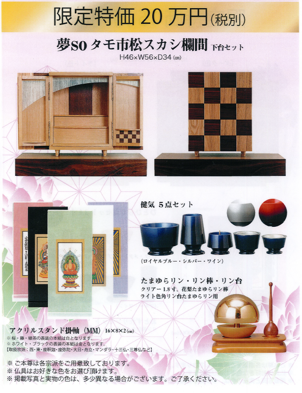 限定価格20万円(税別)