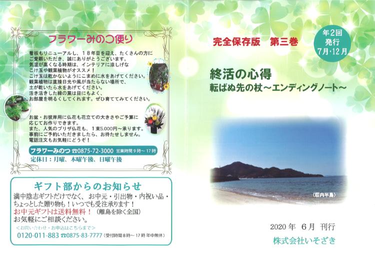 定期パンフレット 完全保存版バックナンバー3-1
