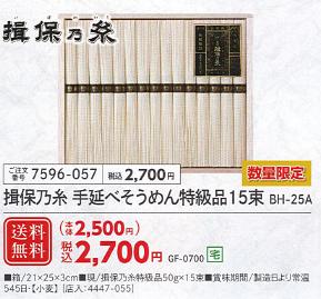 【スーパーSELE】2021年お中元宅配送料無料 2021/8/2まで